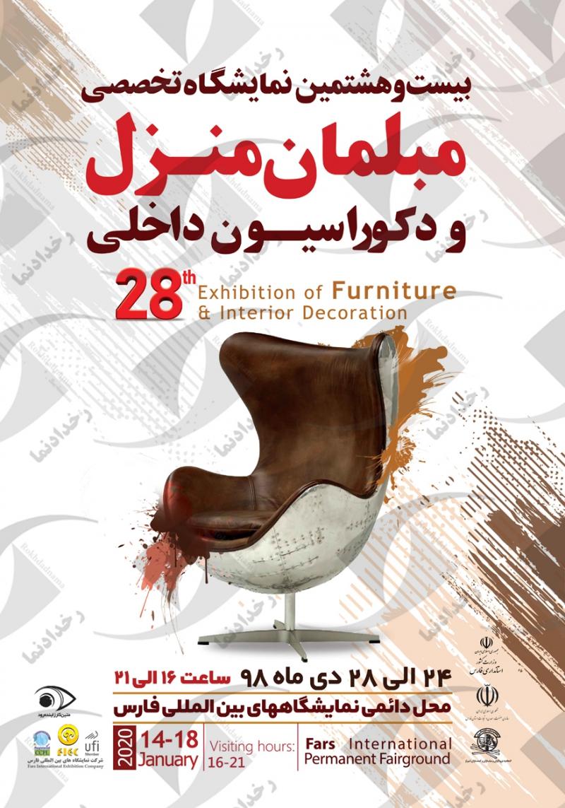 نمایشگاه مبلمان و دکوراسیون داخلی شیراز 98