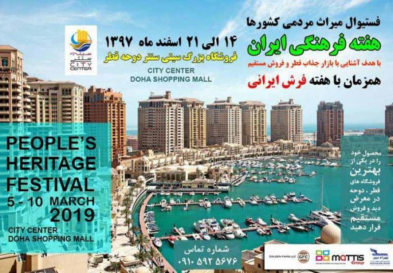 فستیوال میراث مردمی کشور ها دوحه قطر 2019