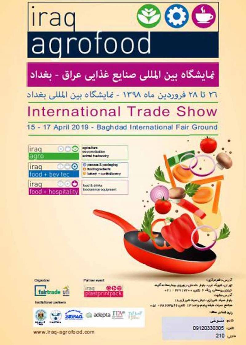 نمایشگاه صنایع غذایی بغداد عراق 2019