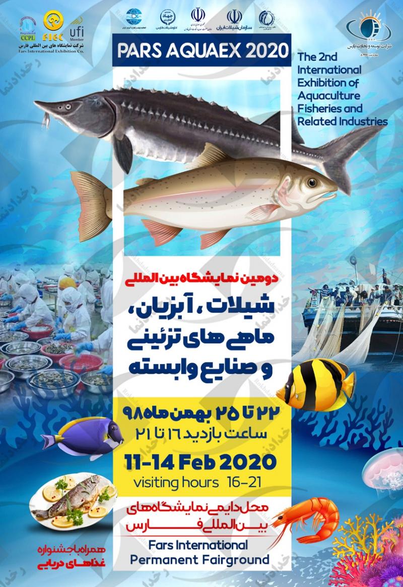 نمایشگاه شیلات و آبزیان شیراز 98