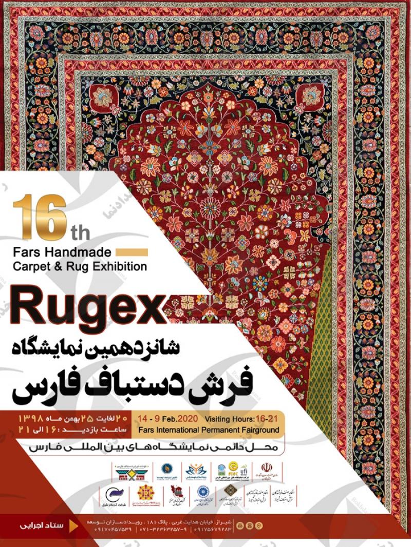 نمایشگاه فرش دستباف شیراز 98