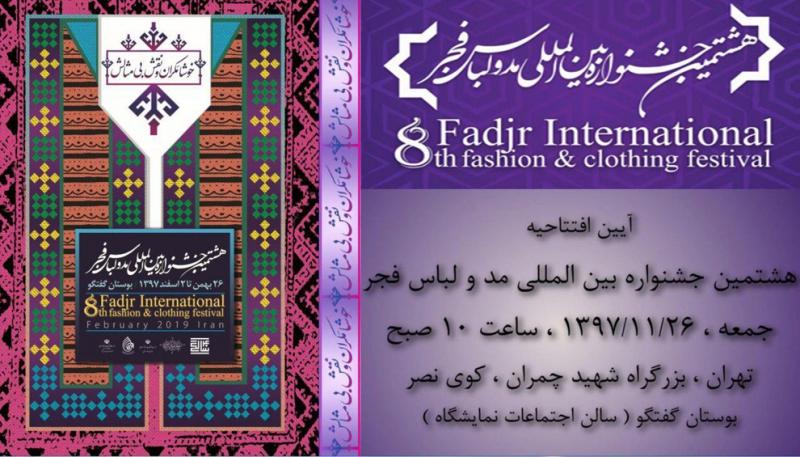 نمایشگاه و جشنواره مد و لباس فجر بوستان گفتگو تهران 97