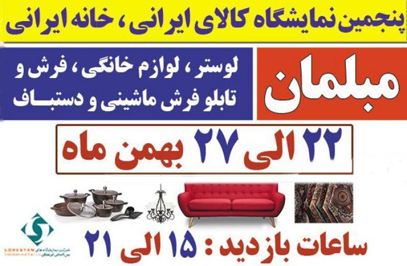 نمایشگاه کالای ایرانی، خانه ایرانی خرم آباد 97