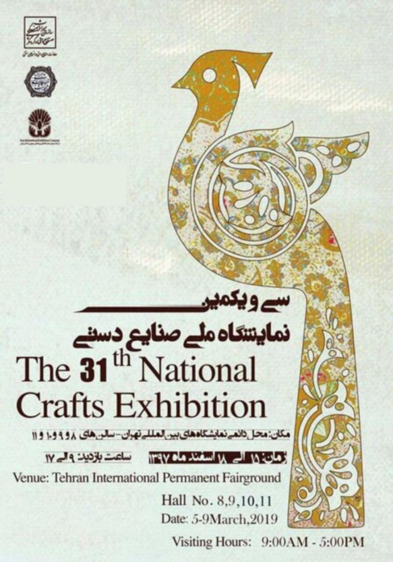 نمایشگاه صنایع دستی تهران 97
