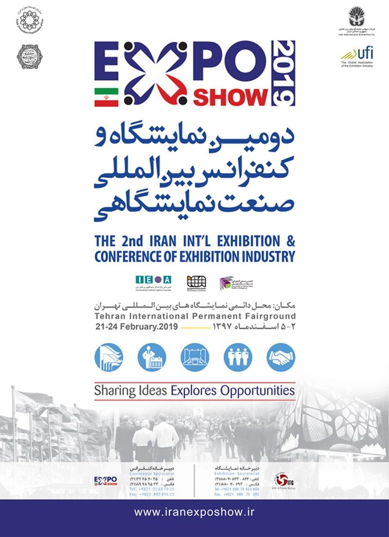 نمایشگاه صنعت نمایشگاهی تهران 97