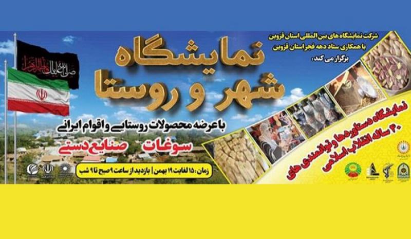 نمایشگاه دستاوردها و توانمندی های شهرداری ها و دهیاری ها قزوین 97