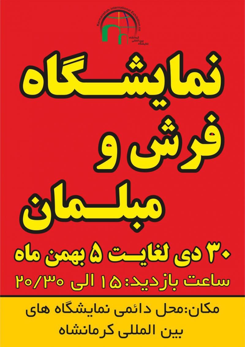 نمایشگاه فرش و مبلمان کرمانشاه 97