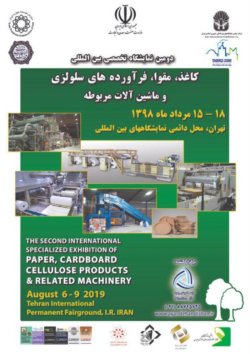 نمایشگاه کاغذ،مقوا و فرآورده های سلولزی تهران 98