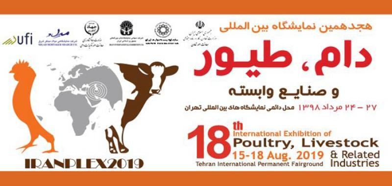 نمایشگاه دام و طیور تهران 98