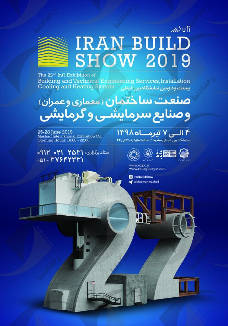 نمایشگاه ساختمان، معماری و دکوراسیون، تاسیسات و صنایع سرمایشی و گرمایشی  مشهد 98