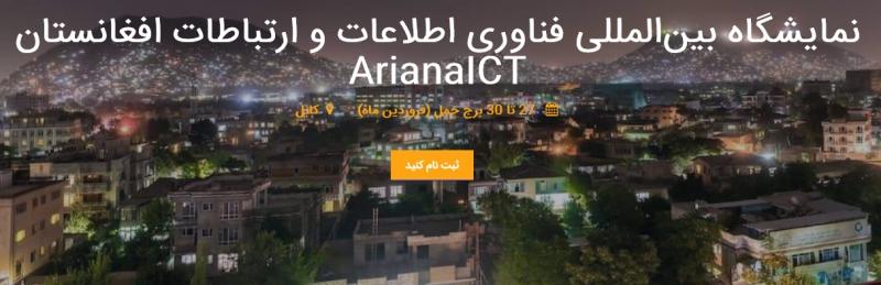 نمایشگاه فناوری اطلاعات و ارتباطات کابل افغانستان 2019