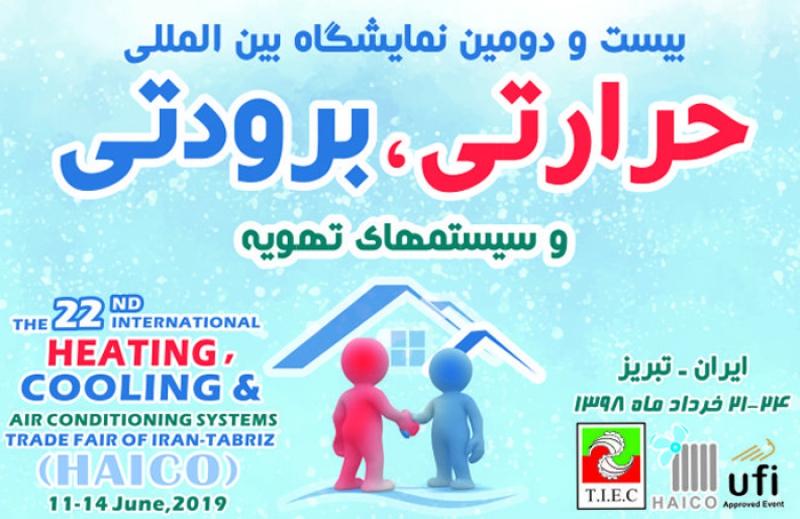 نمایشگاه حرارتی، برودتی و سیستم های تهویه تبریز 98