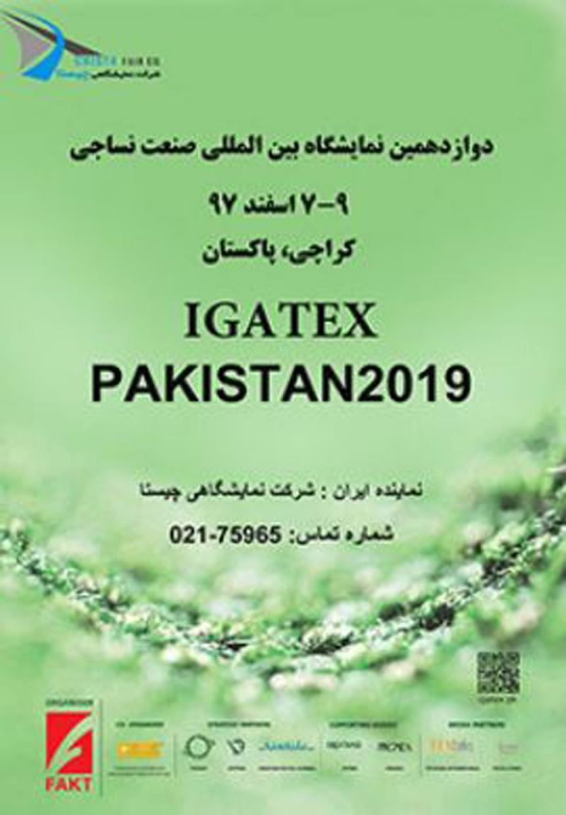نمایشگاه صنعت نساجی کراچی پاکستان 2019