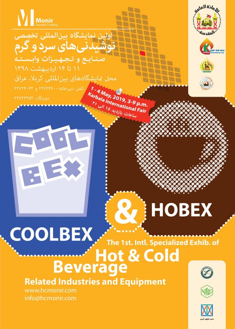 نمایشگاه نوشیدنی های سرد و گرم کربلا عراق 2019