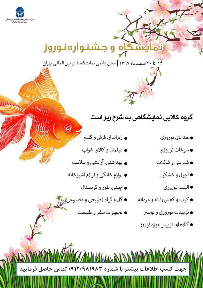 نمایشگاه و جشنواره نوروزی (نمایشگاه بهاره) تهران 97