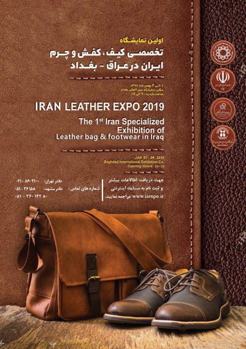 نمایشگاه کیف، کفش و چرم ایران در بغداد عراق 2019