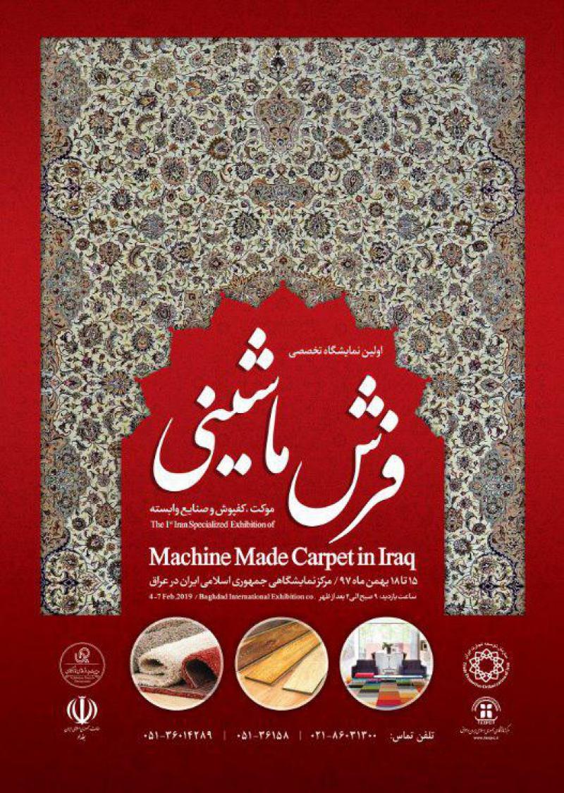 نمایشگاه فرش ماشینی، موکت و کفپوش ایران در بغداد عراق 2019