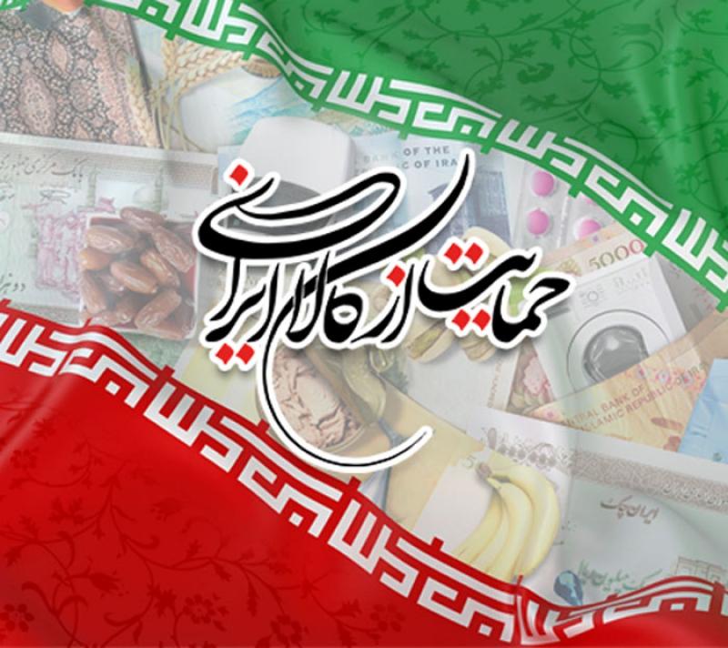 نمایشگاه کالای ایرانی تبریز 98