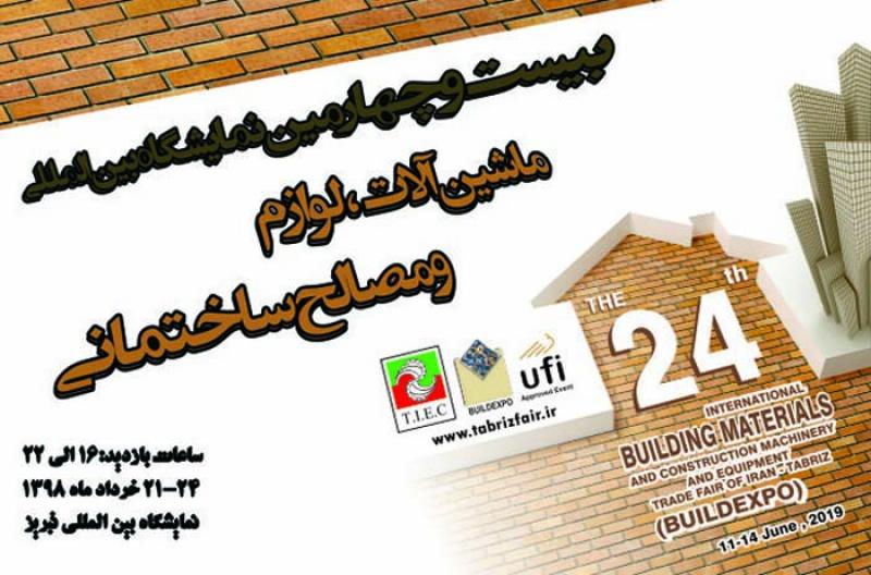 نمایشگاه ماشین آلات، لوازم و مصالح ساختمان تبریز 98