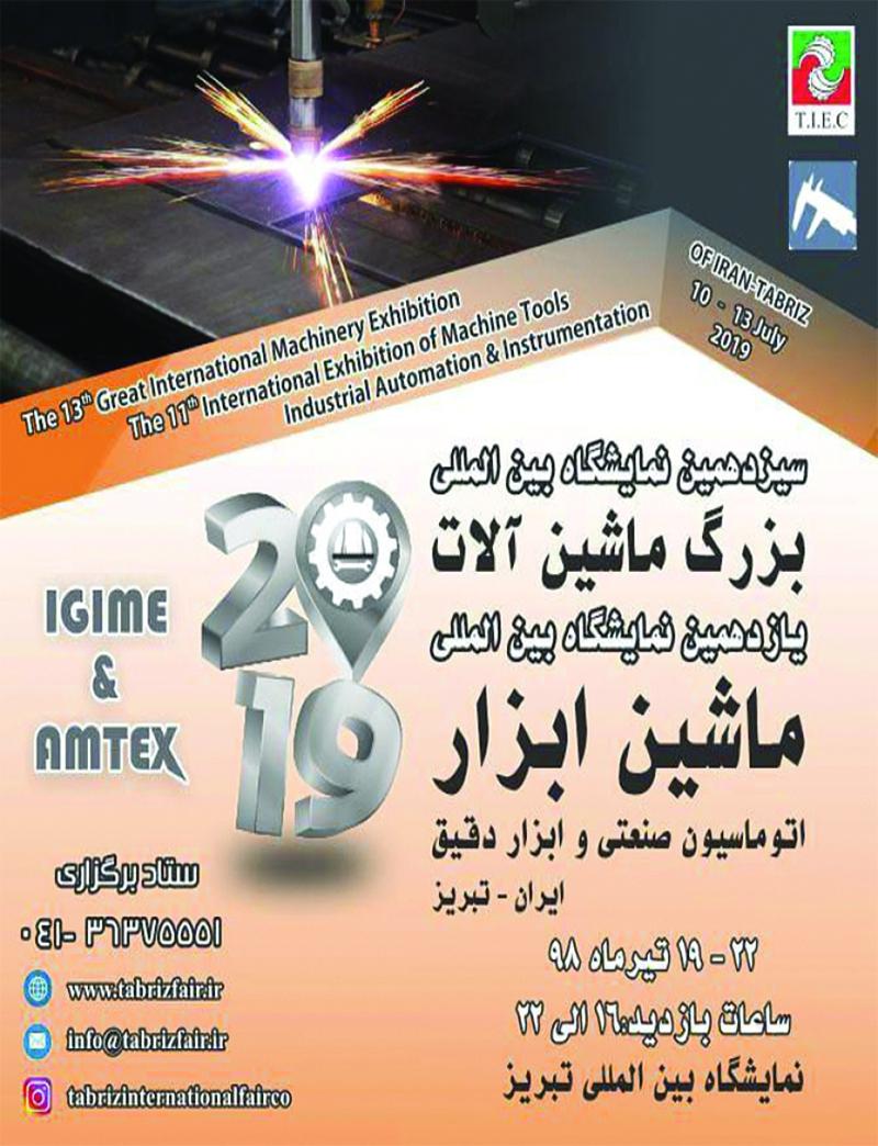 نمایشگاه ماشین آلات، ماشین ابزار، اتوماسیون صنعتی و ابزار دقیق تبریز 98