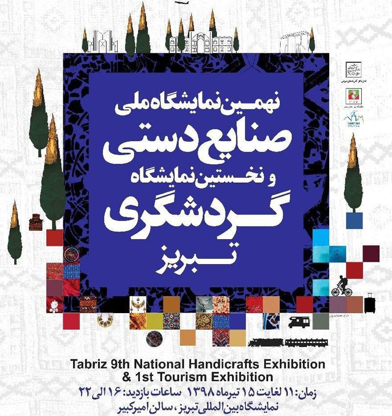 نمایشگاه صنایع دستی و گردشگری تبریز 98