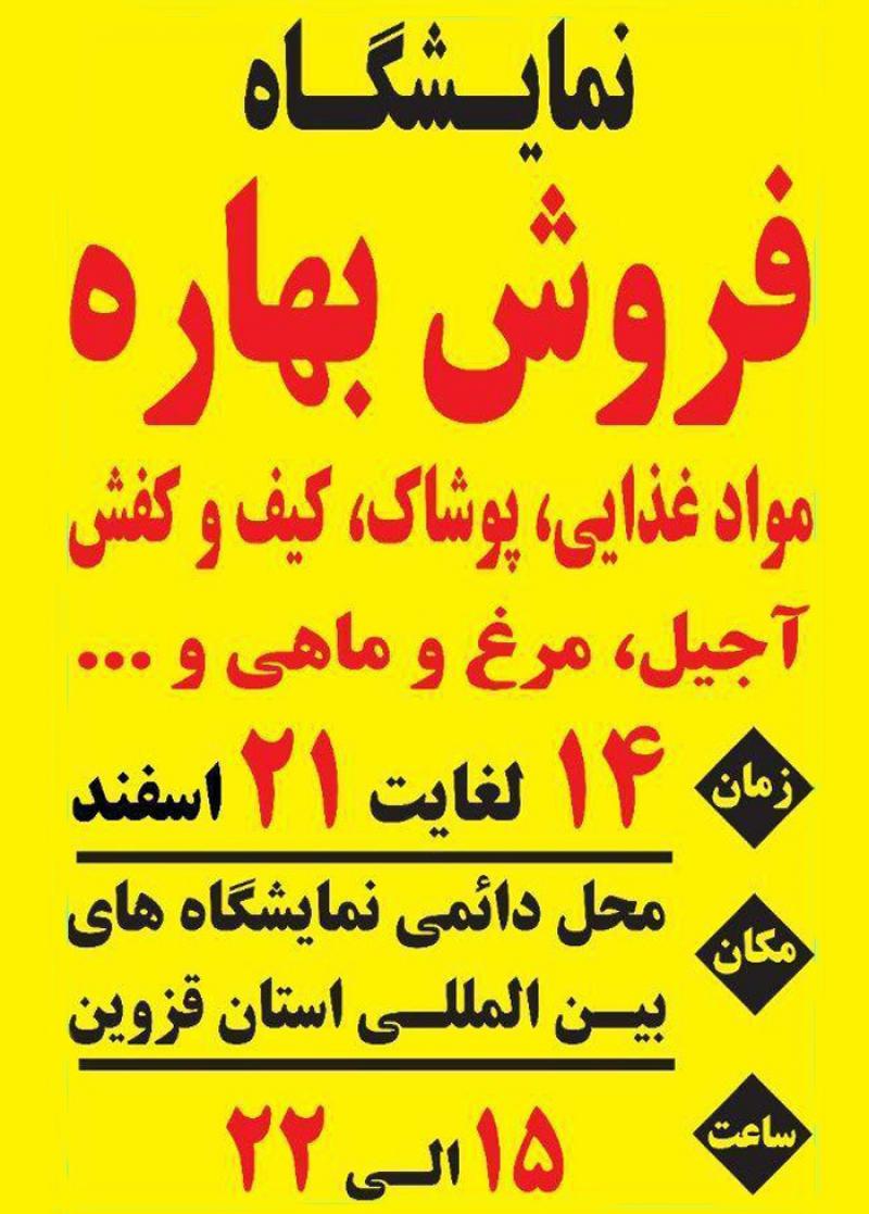 نمایشگاه فروش بهاره قزوین 97