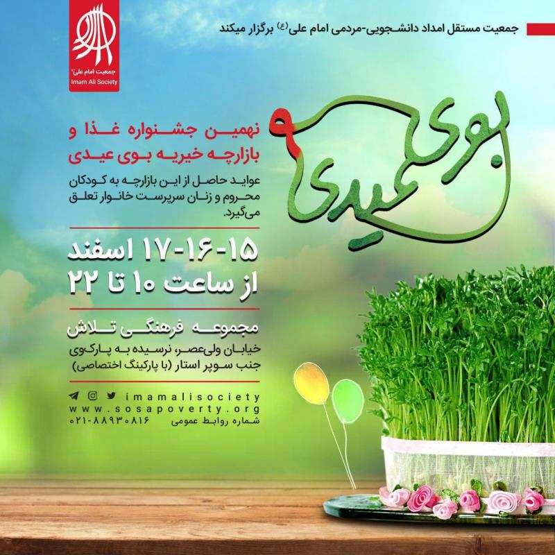 جشنواره غذا و بازارچه خیریه بوی عیدی مجموعه فرهنگی تلاش تهران 97 نهمین دوره