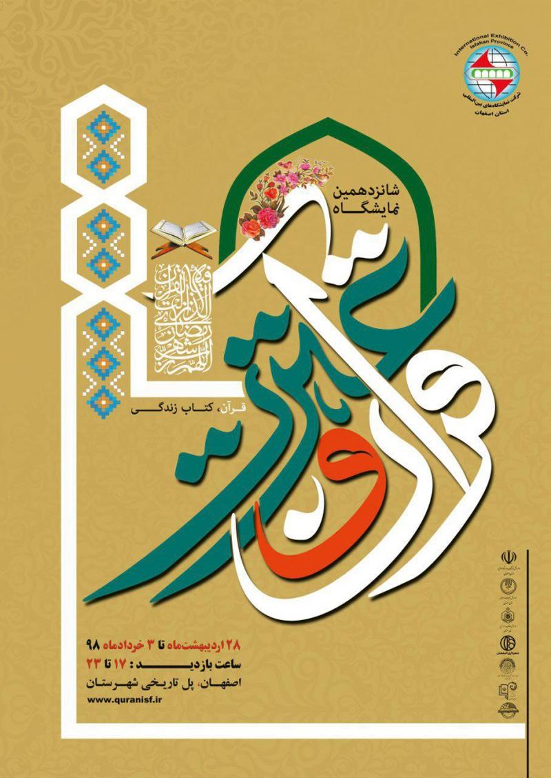 نمایشگاه قرآن و عترت اصفهان 98
