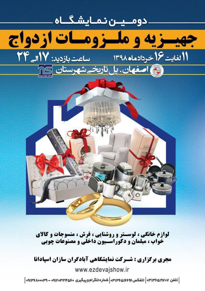 نمایشگاه جهیزیه و ملزومات ازدواج اصفهان 98
