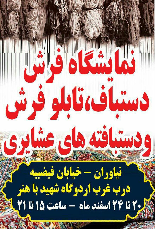 نمایشگاه فرش دستباف، تابلو فرش و دستبافته های عشایری نیاوران تهران 97