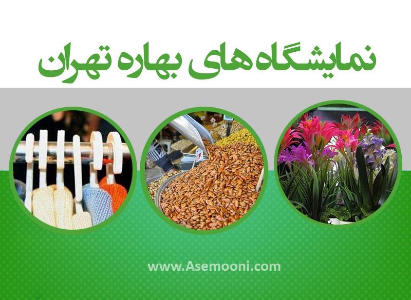 نمایشگاه بهاره در سه نقطه تهران 97