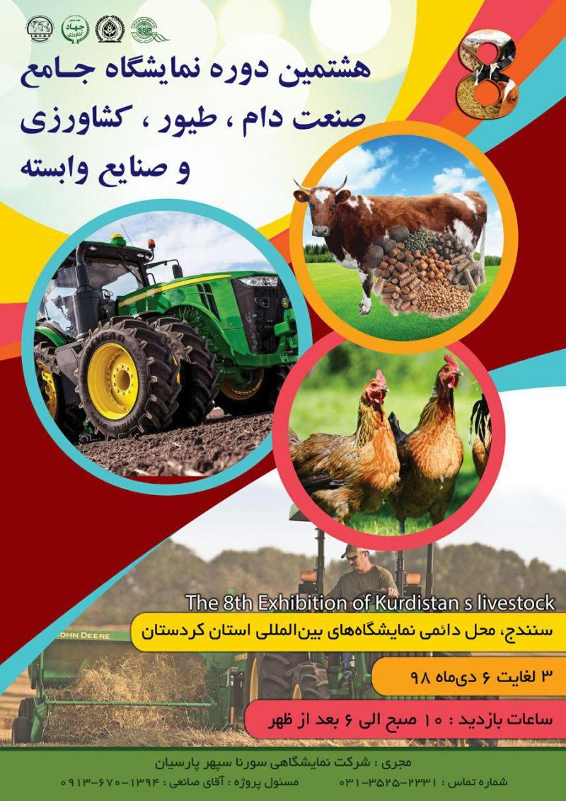 نمایشگاه کشاورزی، باغداری، دام، طیور و شیلات سنندج 98