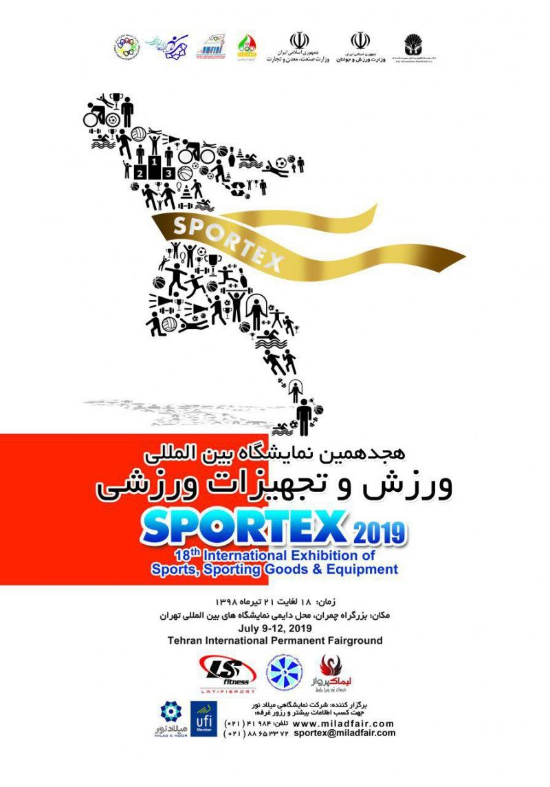 نمایشگاه ورزش و تجهیزات ورزشی تهران 98