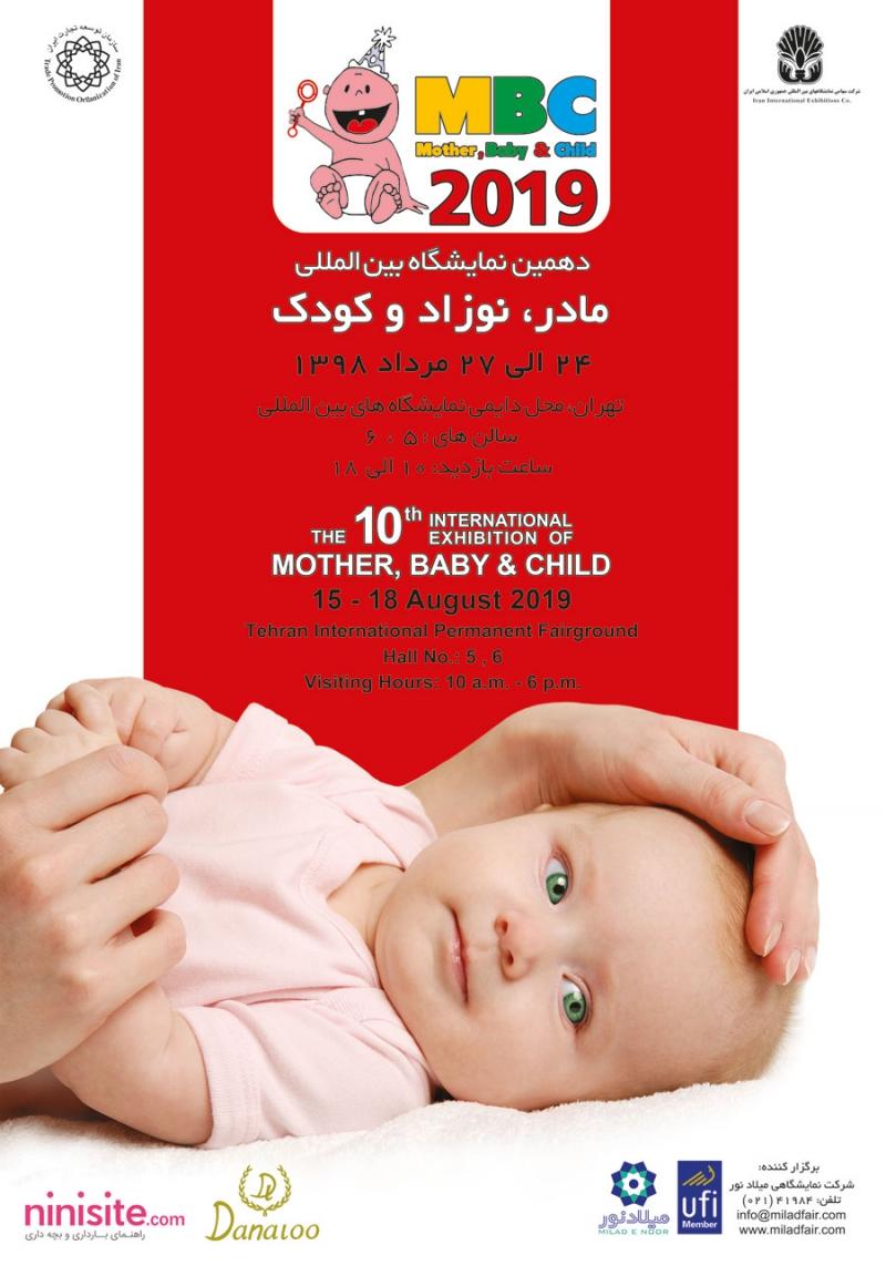 نمایشگاه مادر، نوزاد و کودک تهران 98