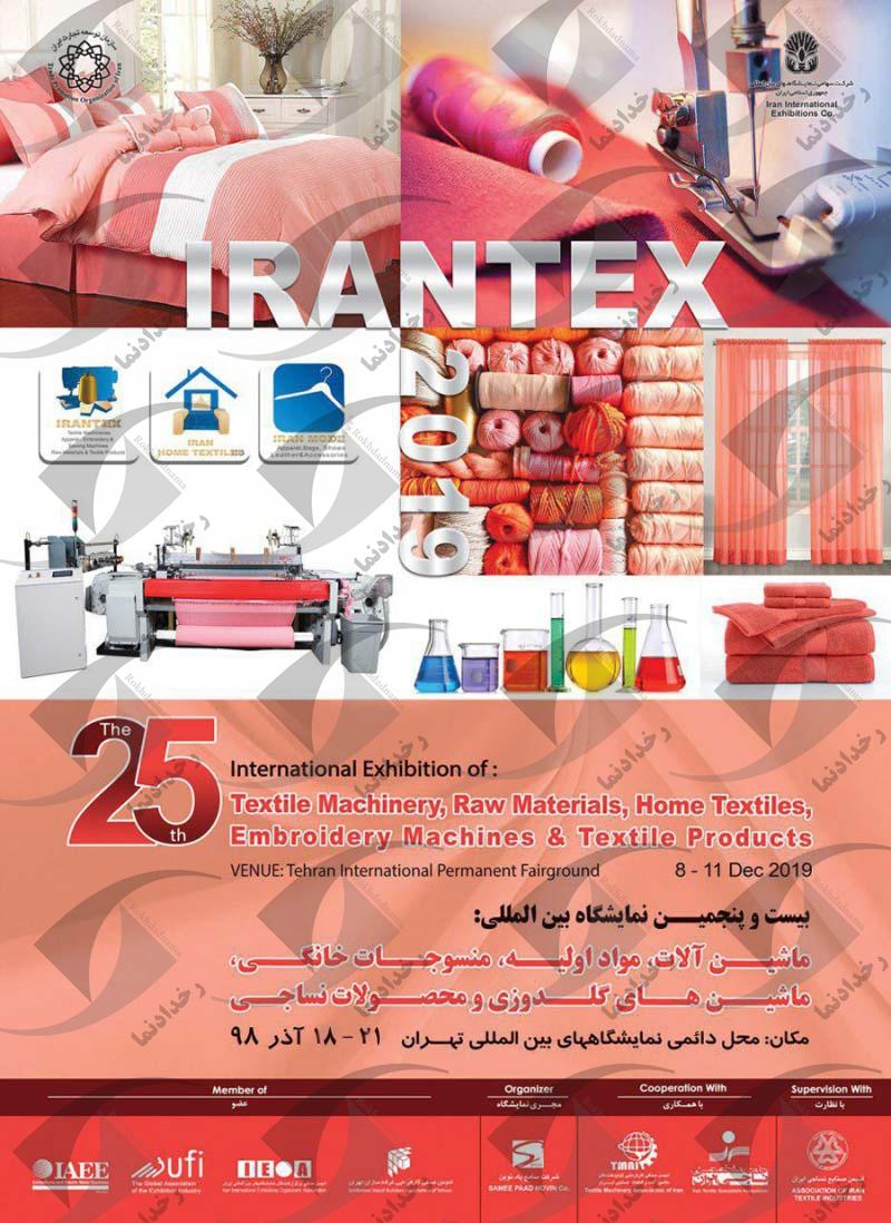 نمایشگاه منسوجات خانگی، ماشین های گلدوزی و محصولات نساجی تهران 98