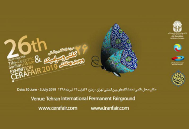 نمایشگاه کاشی، سرامیک و چینی بهداشتی تهران 98