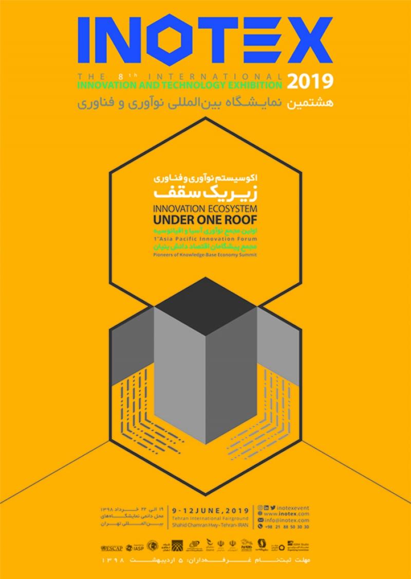 نمایشگاه فناوری و نوآوری تهران 98