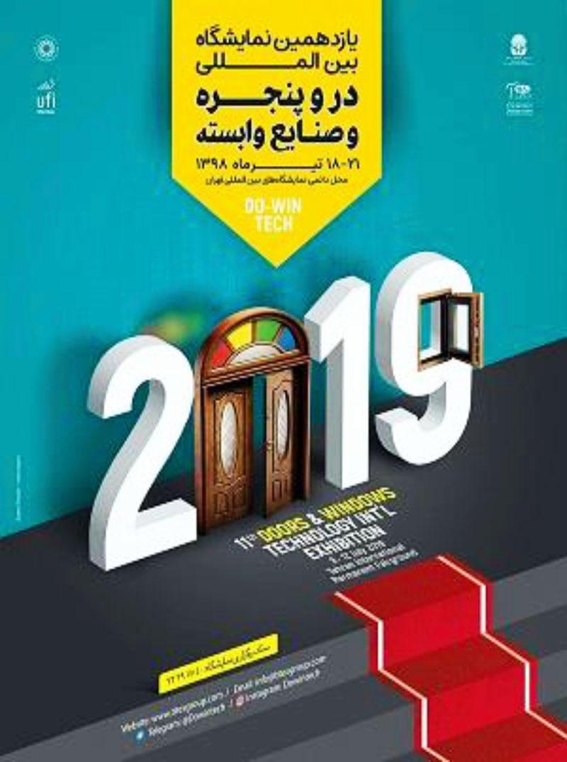 نمایشگاه در و پنجره تهران 98
