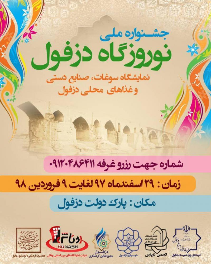 نمایشگاه و جشنواره سوغات، صنایع دستی و غذاهای محلی دزفول 97 و 98