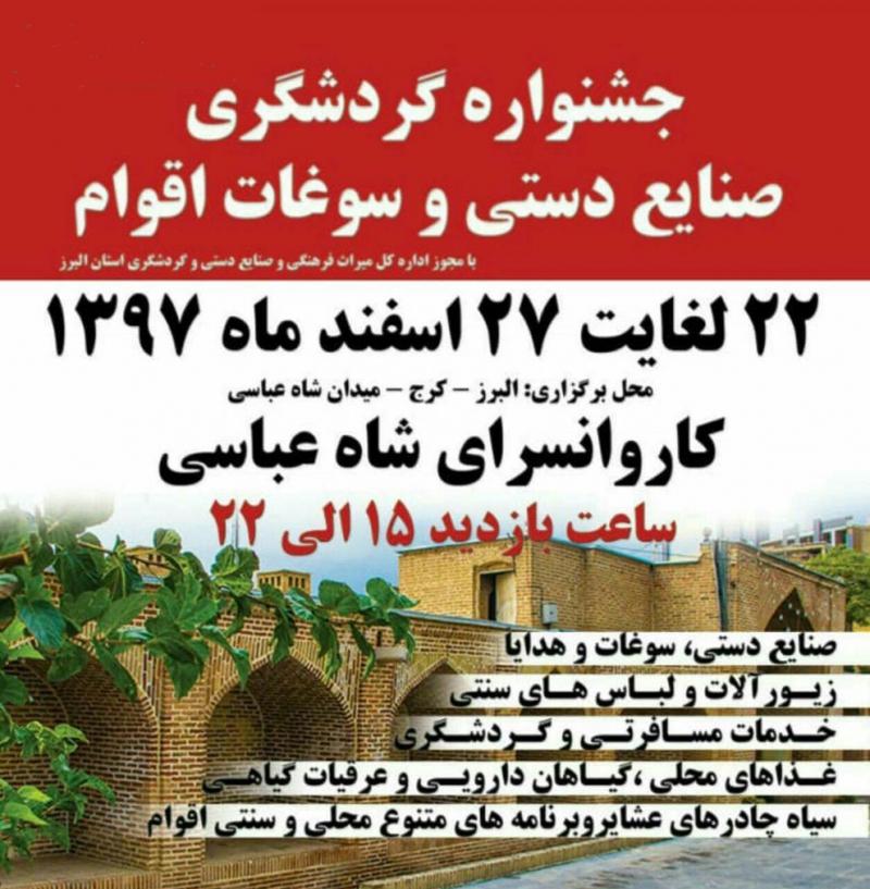 جشنواره گردشگری، صنایع دستی و سوغات اقوام کرج البرز 97