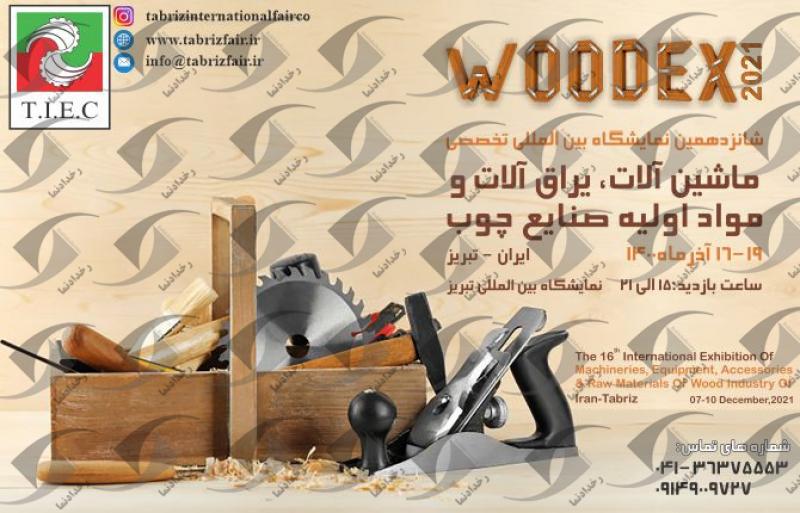 نمایشگاه ماشین آلات، یراق آلات و مواد اولیه صنایع چوب تبریز 98