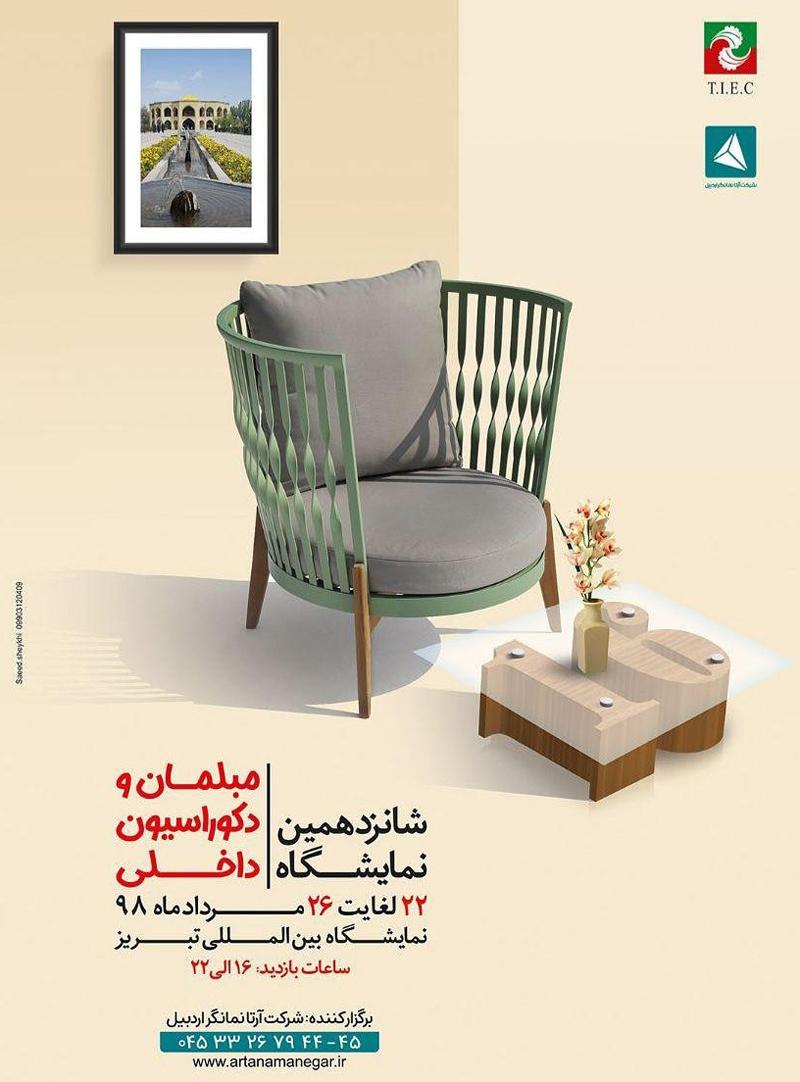 نمایشگاه مبلمان منزل، دکوراسیون و معماری داخلی تبریز 98