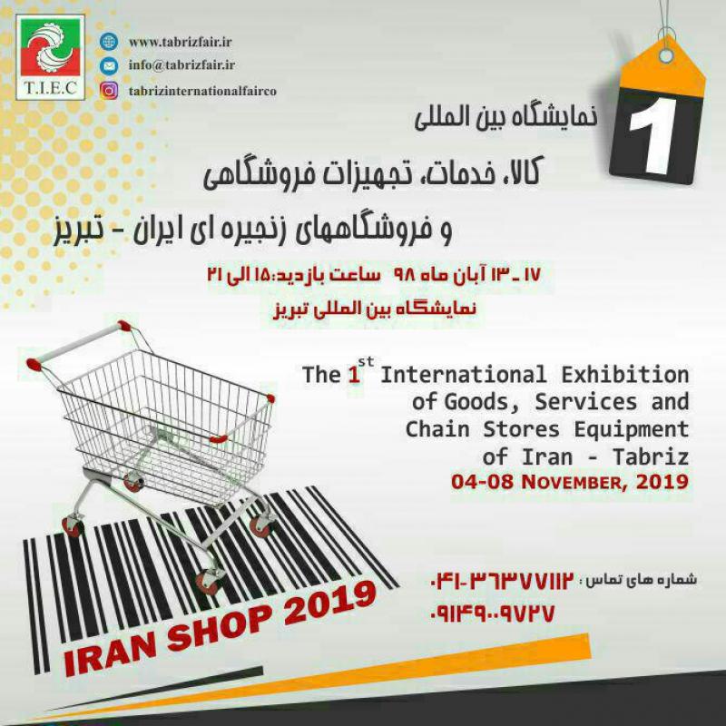 نمایشگاه کالا، خدمات، تجهیزات فروشگاهی و فروشگاه های زنجیره ای تبریز 98