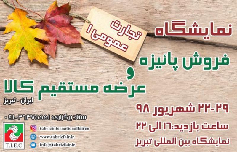 نمایشگاه فروش و عرضه مستقیم کالا پاییزه تبریز 98