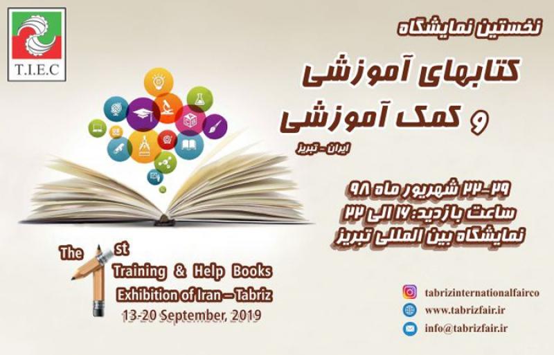 نمایشگاه کتاب های آموزشی و کمک آموزشی تبریز 98