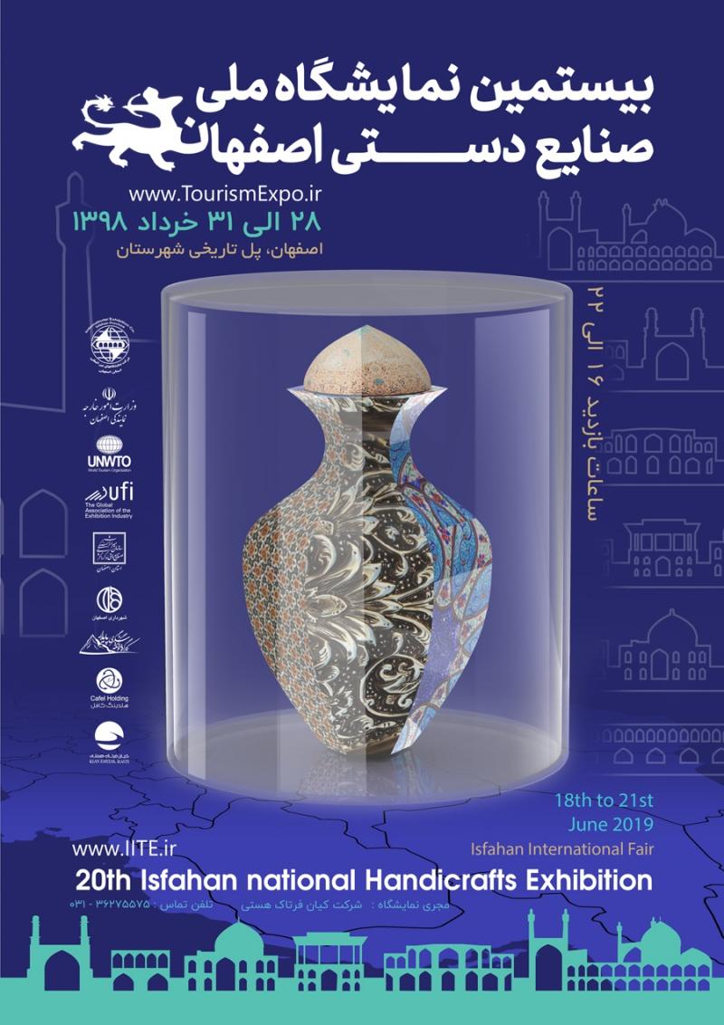 نمایشگاه صنایع دستی اصفهان 98
