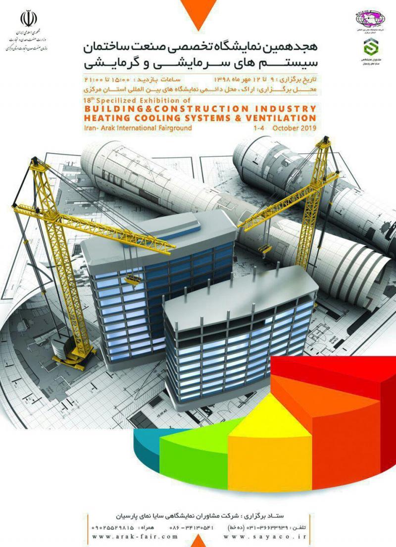 نمایشگاه ساختمان و سیستم های سرمایشی و گرمایشی اراک 98