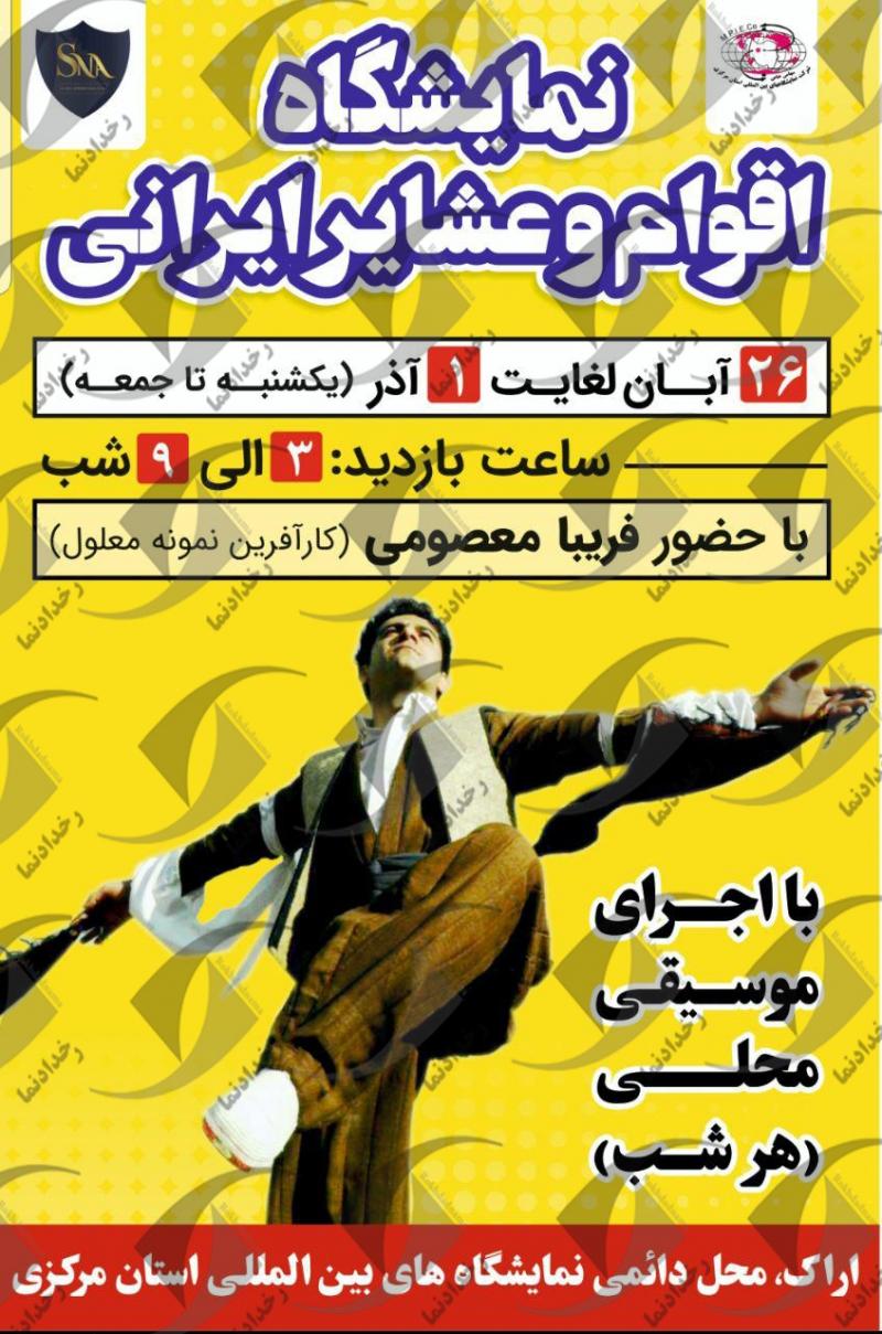 نمایشگاه اقوام و عشایر ایرانی اراک 98