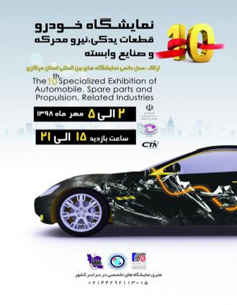 نمایشگاه خودرو و قطعات اراک 98