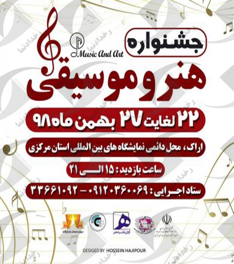 جشنواره هنر و موسیقی  اراک 98